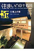 住まいnet石川(vol.11)