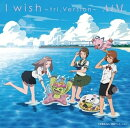 I wish 〜tri.Version〜