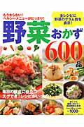 野菜おかず 600品
