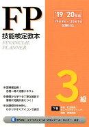 FP技能検定教本3級(下巻 '19〜'20年版)