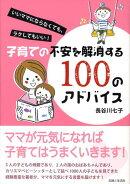 子育ての不安を解消する100のアドバイス