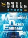 3級機械設計技術者試験過去問題集[新2版] [ 一般社団法人 日本機械設計工業会 ]