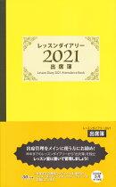 レッスンダイアリー<出席簿>(2021)