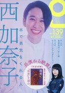 クイック・ジャパン(vol.139)