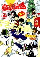 酩酊!怪獣酒場2nd(4)