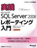 実践Microsoft SQL Server 2008レポーティング入門
