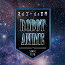 オルゴールの世界 〜 ROBOT ANIME 〜since1979〜