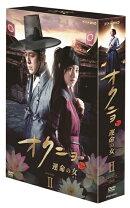オクニョ 運命の女(ひと)DVD-BOX II