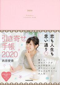 引き寄せ手帳 2020 [ 西原 愛香 ]