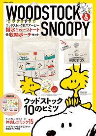 WOODSTOCK & SNOOPY (学研ムック) [ 学研プラス ]