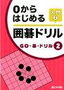 0からはじめる囲碁ドリル入門(2) (GO・碁・ドリル)
