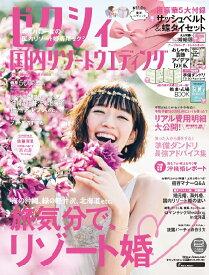 ゼクシィ国内リゾートウエディング 2019 Summer&Autumn 沖縄・軽井沢・北海道 旅気分でリゾート婚 (リクルートムック)