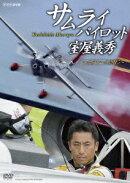 サムライパイロット 室屋義秀 〜エアレース2015〜