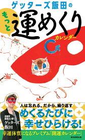 【日めくり】ゲッターズ飯田の運めくりカレンダー 2 [ ゲッターズ飯田 ]