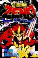 鬼神童子ZENKI(第2巻)