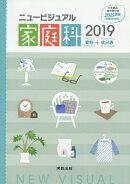 ニュービジュアル家庭科資料+成分表(2019)