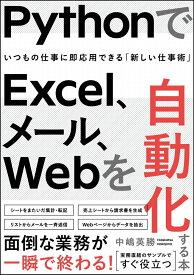 PythonでExcel、メール、Webを自動化する本 [ 中嶋英勝 ]