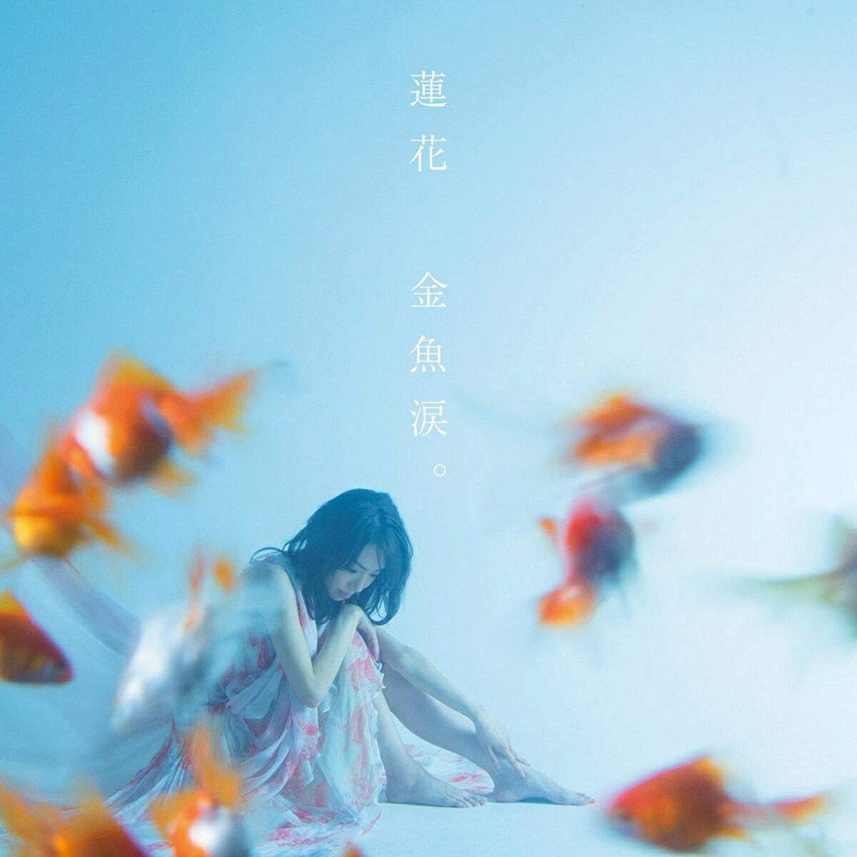 金魚涙。 (CD+DVD) [ 蓮花 ]