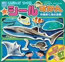 じぶんで つくる シール ずかん 沖縄美ら海水族館