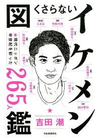 くさらない「イケメン」図鑑 現代ニッポン50年を彩った262人 [ 吉田 潮 ]