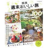 関西週末おいしい旅 (JTBのMOOK)