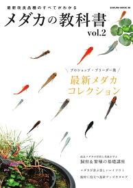 最新改良品種のすべてがわかる メダカの教科書 Vol.2 (SAKURA MOOK)