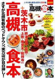 ぴあ高槻食本 ジモト民も満足必至の259皿 (ぴあMOOK関西)