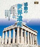 感動の世界遺産 ギリシャ1【Blu-ray】