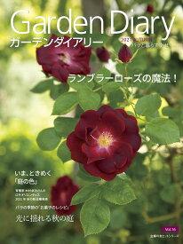 ガーデンダイアリー バラと暮らす幸せ Vol.16 [ 八月社 ]