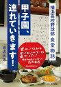 甲子園、連れていきます! 横浜高校野球部 食堂物語 [ 渡辺元美 ]