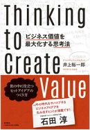 ビジネス価値を最大化する思考法