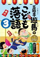 三遊亭遊馬のこども落語(3)