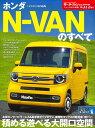 ホンダN-VANのすべて (モーターファン別冊 ニューモデル速報 第575弾)