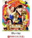 【先着特典】永野と高城。2(意外とマジメなハリセン付き)【Blu-ray】 [ 永野と高城 ]