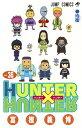 HUNTER×HUNTER 36 (ジャンプコミックス) [ 冨樫義博 ]