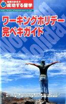 ワーキングホリデー完ペキガイド改訂第8版