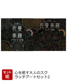 【バーゲン本】心を癒す大人のスクラッチアートセット2