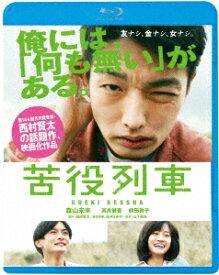 苦役列車【Blu-ray】 [ 森山未來 ]