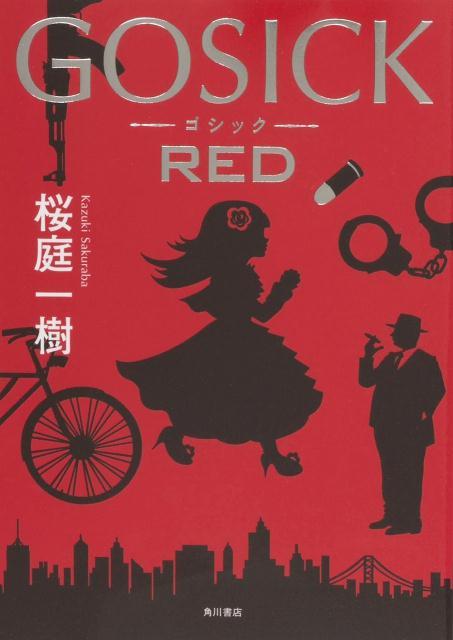 GOSICK RED [ 桜庭一樹 ]