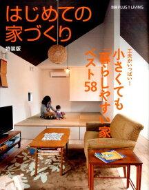 はじめての家づくり 特装版 小さくても「暮らしやすい家」ベスト58 [ 主婦の友社 ]