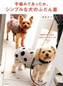 新装改訂版 手編みであったか、シンプルな犬のふだん着