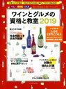 ワインとグルメの資格と教室(2019) SAKE DIPLOMA完全対応! (イカロスMOOK)