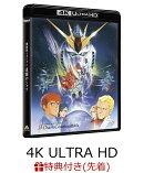 【先着特典】機動戦士ガンダム 逆襲のシャア 4KリマスターBOX(4K ULTRA HD Blu-ray&Blu-ray Disc 2枚組)(特製A4クリ…