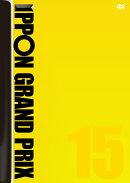 IPPONグランプリ15