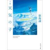 小説天気の子 (角川文庫)