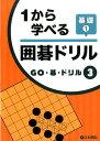 1から学べる囲碁ドリル基礎(1) (GO・碁・ドリル)