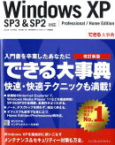Windows XP SP3 & SP2対応
