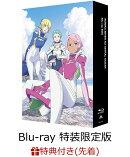 【先着特典】エウレカセブンAO Blu-ray BOX(特装限定版)(A4クリアファイル付き)【Blu-ray】