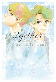 【楽天ブックス限定特典】2gether special(全3巻が収納できる組み立て式BOX) [ ジッティレイン ]