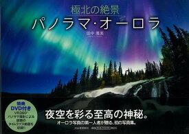 【バーゲン本】極北の絶景パノラマ・オーロラ DVD付 [ 田中 雅美 ]